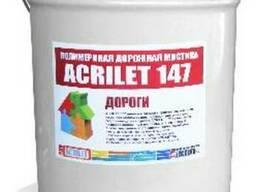Acrilet 147 для дорожного покрытия, площадок, тротуаров.