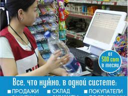 Автоматизация торговли магазинов, аптек, рынков.
