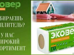 Базальтовая теплоизоляция эковер 30, 45,50,70,120 плотности