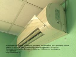Экран отражатель, холодного воздуха от кондиционера, Настенн