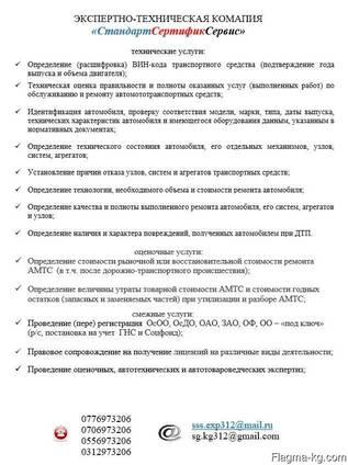 Экспертно-техническая компания «стандарт сертифик сервис»
