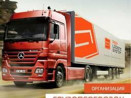 Грузовые перевозки по СНГ, Турции и Китаю