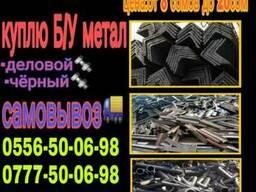 Куплю б/у металл, Деловой и Черный, трубы, листы, уголки