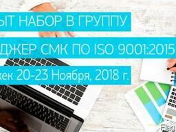 Обучение по международным стандартам ISO в г. Бишкек