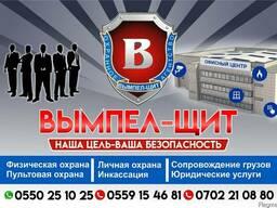 Охранная компания «Вымпел Щит» -безопасность вашей жизни