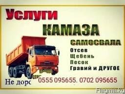 Отсев Бишкек