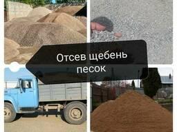 Песок , Щебень, Отсев, Гравий, Чернозём