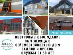 Построим любое здание за 3 месяца от 200$ за кв м со сроком