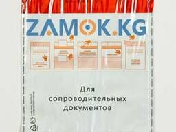 Сейф-пакеты и курьер-пакеты в Бишкеке ( Кыргызстане )