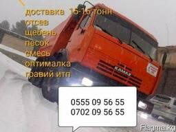 Щебень 15-16тонн Бишкек