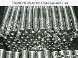 Шпилька резьбовая ГОСТ9066-75, ГОСТ 22042-76, ГОСТ 22034-76
