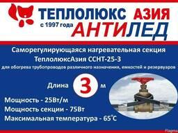 ТеплолюксАзия ССНТ-25-3 - АнтиЛЕД для труб