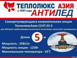ТеплолюксАзия ССНТ-25-5 - АнтиЛЕД для труб