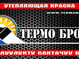 """""""Термо Бронь"""" Жидкая теплоизоляция"""