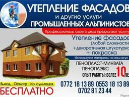 Утепление домов, фасадов и другие услуги