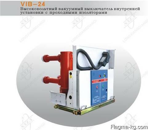 Вакуумный выключатель VIB-24 внутренней установки
