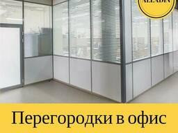 Заказать перегородки Бишкек. Купить пластиковые перегородки
