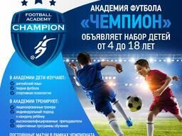 """Академия футбола """"Чемпион """" объявляет набор детей от 4 до 18 лет."""