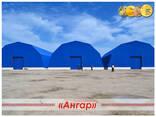 Ангары, сооружения для хранения, быстровозводимые здания - фото 1