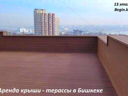 Аренда крыши - террасы в Бишкеке   Крыша для фотосессии, мероприятия, праздника, свиданий