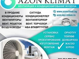 «Azon Klimat» вентиляция и кондиционирование воздуха
