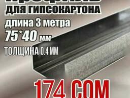Профиль Для гипсокартона фирмы УМК(Россия)