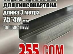 Профиль Для гипсокартона УМК(Россия)