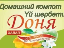 """Домашний компот """"Доня"""""""
