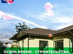 Энергоэффективный дом в Бишкеке