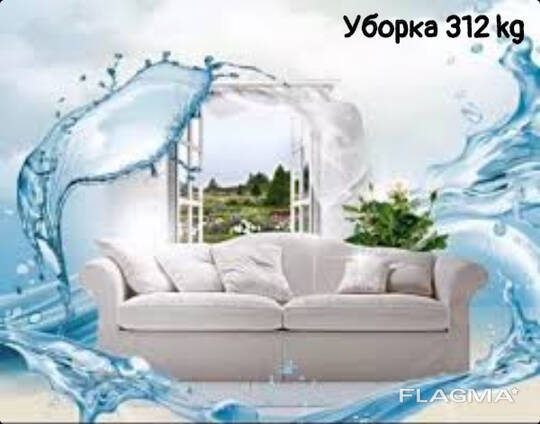 Генеральная уборка квартир, домов, офисов в Бишкеке.