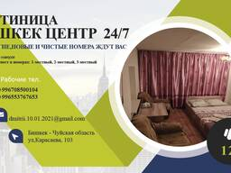Гостиница Бишкек центр 24/7
