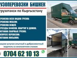Грузоперевозки Бишкек