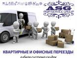 """Услуги переезда в Бишкеке! ОсОО """" Азия Сервис Групп"""" - photo 1"""