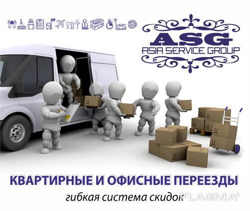 """Услуги переезда в Бишкеке! ОсОО """" Азия Сервис Групп"""""""