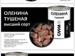 Консерва ТМ СИЛА - фото 2