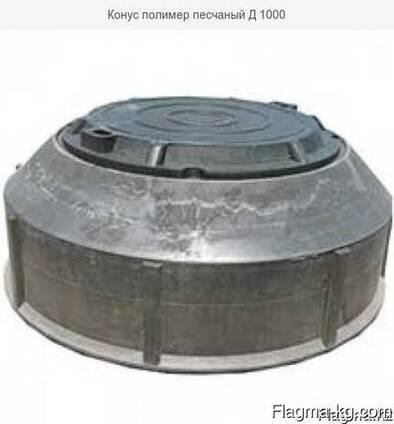 Конус полимер песчаный Д 1000