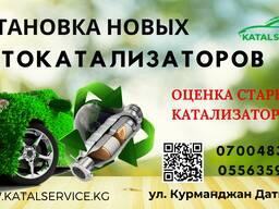 Купить катализатор в Бишкеке