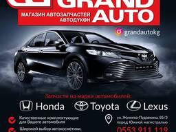 Магазин автозапчастей Grand Auto