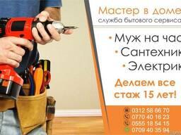 Мастер в доме (служба бытового сервиса)