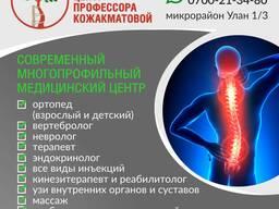 """""""Медицинский центр профессора Кожакматовой"""""""
