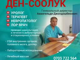 "Многопрофилная клиника ""Ден-Соолук""!"
