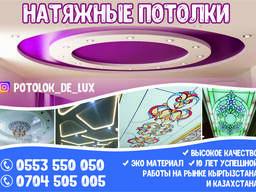 Натяжные потолки Де-Люкс в Бишкеке