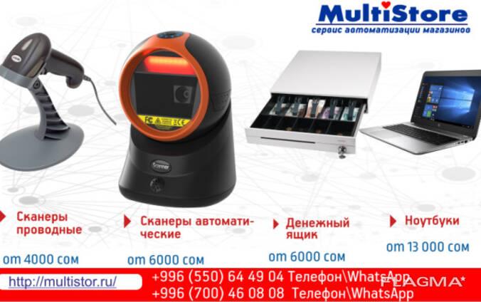 ║▌ Оборудование для автоматизации магазинов ▌│