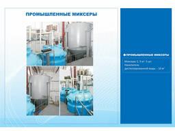Оборудование для производства химических жидкостей