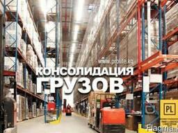 Официальная консолидированная перевозка грузов из Китая в КР