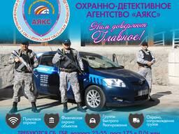 "Охранно-Детективное Агенство ""Аякс""!"
