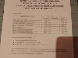 Оптовая продажа кириного мясо товар в наличии в Бишкеке . .