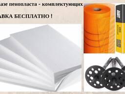 Пенопласт - комплектующие