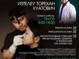 Пластический хирург Изтелеу Торехан Куатович!