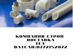 Полипропиленовые трубы и фитинги для водоснабжения и отоплен